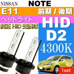 ノート D2C D2S D2R HIDバルブ 35W 4300K バーナー2本 NOTE H17.1〜 E11 前期/後期 純正HIDバーナー 交換球 as60464K|absolute