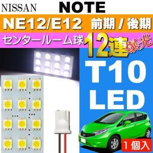 ノート ルームランプ 12連 LED T10 ホワイト 1個 3Chip SMD NOTE H24.9〜 NE12/E12 前期/後期 センター ルーム球 as35|absolute