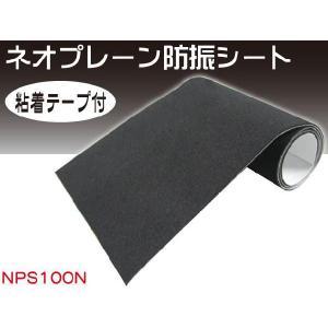 ネオプレーン防振シート幅100mm長1m 粘着テープ付 NPS100N