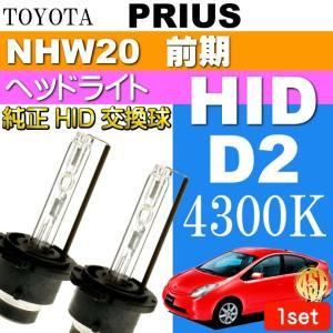 プリウス D2C D2S D2R HIDバルブ 35W4300K バーナー2本 PRIUS H15.11〜H17.10 NHW20 前期 純正HIDバルブ 交換球 as60464K|absolute