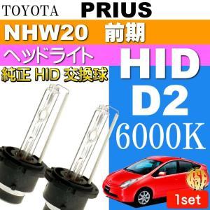 プリウス D2C D2S D2R HIDバルブ 35W6000K バーナー2本 PRIUS H15.11〜H17.10 NHW20 前期 純正HIDバルブ 交換球 as60466K|absolute