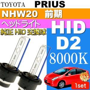 プリウス D2C D2S D2R HIDバルブ 35W8000K バーナー2本 PRIUS H15.11〜H17.10 NHW20 前期 純正HIDバルブ 交換球 as60468K|absolute