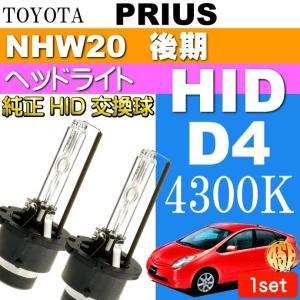 プリウス D4C D4S D4R HIDバルブ 35W4300K バーナー 2本 PRIUS H17.11〜H21.4 NHW20 後期 純正HIDバルブ 交換球 as60554K|absolute