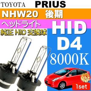 プリウス D4C D4S D4R HIDバルブ 35W8000K バーナー 2本 PRIUS H17.11〜H21.4 NHW20 後期 純正HIDバルブ 交換球 as60558K|absolute