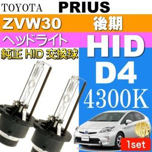 プリウス D4C D4S D4R HIDバルブ 35W4300K バーナー 2本 PRIUS/PRIUS G'S H23.12〜H27.12 ZVW30 後期 純正HID交換球 as60554K|absolute
