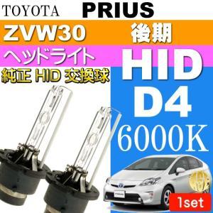 プリウス D4C D4S D4R HIDバルブ 35W6000K バーナー 2本 PRIUS/PRIUS G'S H23.12〜H27.12 ZVW30 後期 純正HID交換球 as60556K|absolute