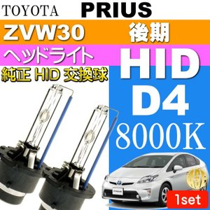 プリウス D4C D4S D4R HIDバルブ 35W8000K バーナー 2本 PRIUS/PRIUS G'S H23.12〜H27.12 ZVW30 後期 純正HID交換球 as60558K|absolute