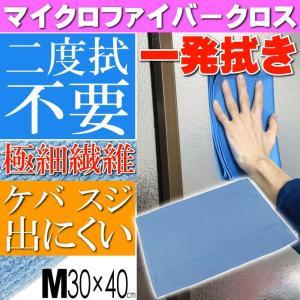 送料無料 二度拭き不要タオルガラスクリーン青 ケバスジ残らない 冷蔵庫 キッチン蛇口周り 食卓 テレビ 掃除に最適なタオル ro001|absolute
