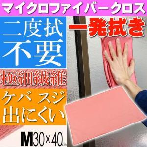 送料無料 二度拭き不要タオルガラスクリーン赤 ケバスジ残らない 冷蔵庫 キッチン蛇口周り 食卓 テレビ 掃除に最適なタオル ro003|absolute