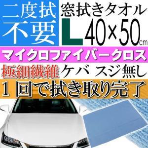 送料無料 二度拭き不要タオルガラスクリーン青L ケバスジ残らないガラス用タオル 洗車窓ふきに最適なガラスタオル 1発でふけるタオル ro004|absolute