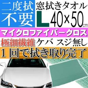 送料無料 二度拭き不要タオルガラスクリーン緑L ケバスジ残らないガラス用タオル 洗車窓ふきに最適なガラスタオル 1発でふけるタオル ro005|absolute