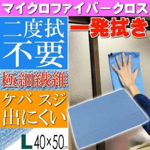 送料無料 二度拭き不要タオルガラスクリーン青L ケバスジ残らない 冷蔵庫 キッチン蛇口周り 食卓 テレビ 掃除に最適なタオル ro004|absolute