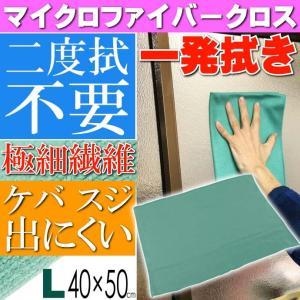 送料無料 二度拭き不要タオルガラスクリーン緑L ケバスジ残らない 冷蔵庫 キッチン蛇口周り 食卓 テレビ 掃除に最適なタオル ro005|absolute