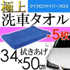 送料無料 洗車タオル 5枚 マイクロファイバークロス 34×50cm 青 ワックス ポリマー 洗車拭きあげ仕上げ 埃汚れ除去 吸水性抜群 ro010|absolute