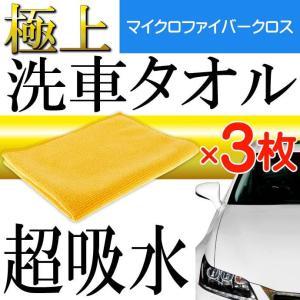 送料無料 ケミカルタオル 3枚 超吸水マイクロファイバー洗車タオル 拭きあげに最適マイクロファイバークロス ro008|absolute