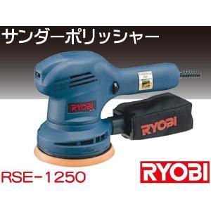 RYOBIサンダポリッシャー ダブルアクション多用途で活躍RSE-1250|absolute