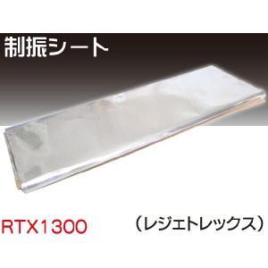 制振シート レジェトレックス 軽量高機能制振材 RTX1300