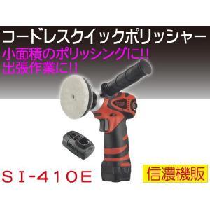 信濃充電式コードレスクイックポリッシャー SI-410E|absolute