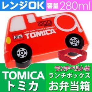 トミカ 消防車 ダイカットランチボックス お弁当箱 LBD2 キャラクターグッズ トミカ TOMICA ランチボックス カワイイ弁当箱 Sk459 absolute