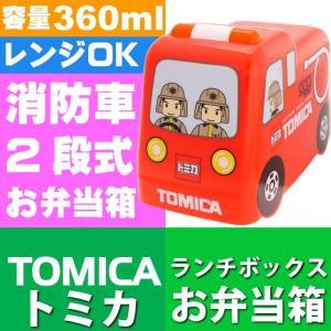 トミカ 消防車 立体弁当箱 ランチボックス DLB4 キャラクターグッズ トミカ TOMICA ランチボックス カワイイ弁当箱 Sk448 absolute