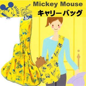 送料無料 ミッキーマウス フリースペットスリングバッグ FPSB1 キャラクターグッズ ペット用品 ミッキーマウス キャリーバッグの様な感じ Skp27|absolute