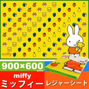 miffy ミッフィー レジャーシート ござ 90×60cm VS1 キャラクターグッズ 子供用シート ミッフィー シート Sk606 absolute
