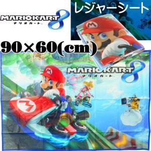 送料無料 マリオカート ソフトレジャーシート90×60cm VS1 キャラクターグッズ マリオカートレジャーシート カワイイマリオカートのシート Sk199|absolute