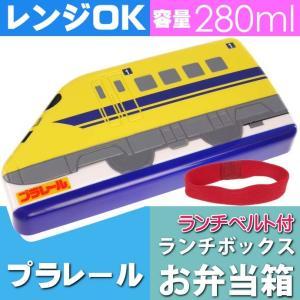 プラレール ドクターイエロー ランチボックス 弁当箱 LBD2 キャラクターグッズ プラレール ダイカット 弁当箱 ランチボックス Sk510|absolute
