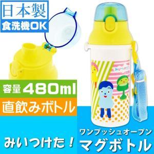 送料無料 みいつけた 食洗機OK 直飲みボトル 水筒 PSB5SAN キャラクターグッズ お子様用水...