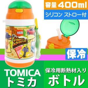 送料無料 トミカ 保冷 ストロー付ボトル 水筒 400ml SSH4C キャラクターグッズ トミカ TOMICA 車 の水筒 マグボトル Sk377|absolute
