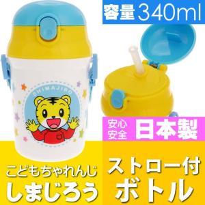 こどもちゃれんじ しまじろう 容量340ml シリコンストロー付 ボトル 水筒 SKATER(スケー...