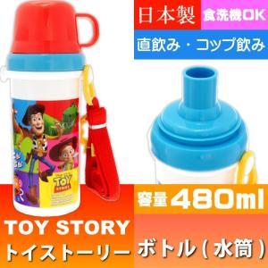 TOY STORY トイストーリー 直飲み&コップ飲みボトル 水筒 480ml SKATER...