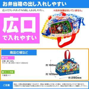 スーパーマリオ ランチボックス 弁当箱入れ 巾着袋 KB7 キャラクターグッズ 巾着 マリオ クッパ クリボウ Sk516|absolute|03