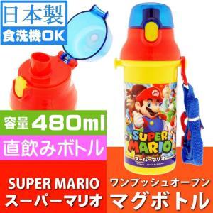 送料無料 スーパーマリオ 食洗機OK 直飲みボトル 水筒 PSB5SAN キャラクターグッズ お子様...