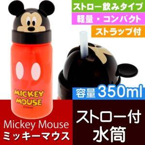 予約注文 ミッキーマウス ストロー付ボトル 水筒 PBS3STD キャラクターグッズ シリコンストロー付き水筒 ダイカットデザイン Sk086|absolute