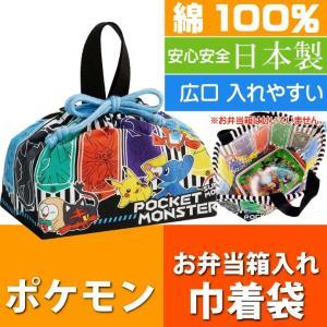 ポケットモンスター サン&ムーン ランチボックス入れ 巾着袋 弁当箱入れ袋 SKATER(スケーター...
