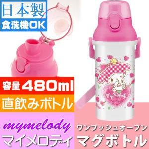 送料無料 マイメロディ 食洗機OK 直飲みボトル 水筒 PSB5SAN キャラクターグッズ お子様用水筒 マグボトル Sk035|absolute