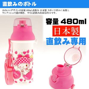 送料無料 マイメロディ 食洗機OK 直飲みボトル 水筒 PSB5SAN キャラクターグッズ お子様用水筒 マグボトル Sk035|absolute|02