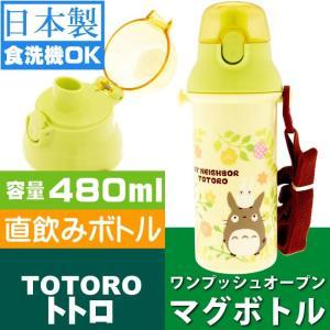 送料無料 となりのトトロ 食洗機OK 直飲みボトル 水筒 PSB5SAN キャラクターグッズ お子様...