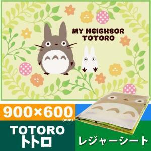 となりのトトロ レジャーシート ござ 90×60cm VS1 キャラクターグッズ 子供用シート スタジオジブリ となりのトトロ Sk601|absolute