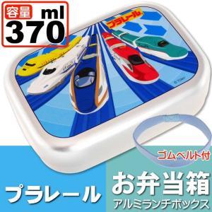送料無料 プラレール 新幹線 アルミ弁当箱 ランチボックス ALB5NV キャラクターグッズ ランチボックス お弁当箱 Sk376|absolute