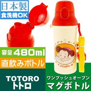 送料無料 となりのトトロ メイ 食洗機OK 直飲みボトル 水筒 PSB5SAN キャラクターグッズ ...