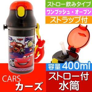 送料無料 CARS カーズ ストロー付ボトル 400ml 水筒 PSB4P キャラクターグッズ お子...