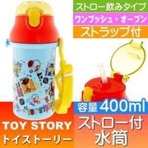 送料無料 トイストーリー ストロー付ボトル 400ml 水筒 PSB4P キャラクターグッズ お子様...
