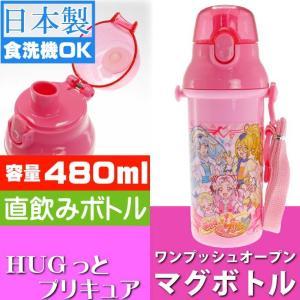 送料無料 HUGっとプリキュア 食洗機OK 直飲みボトル 水筒 PSB5SAN キャラクターグッズ ...