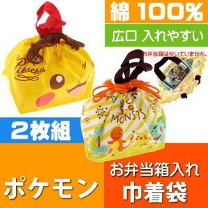 送料無料 ポケットモンスター お弁当箱入れ巾着袋2枚 KB7W キャラクターグッズ ランチボックス巾...