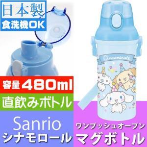 送料無料 シナモロール 食洗機OK 直飲みボトル 水筒 PSB5SAN キャラクターグッズ お子様用...