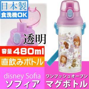送料無料 ソフィア 直飲み透明ボトル 水筒 PSB5TR キャラクターグッズ お子様用水筒 食洗機O...