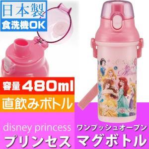 送料無料 ディズニープリンセス 食洗機OK 直飲みボトル PSB5SAN キャラクターグッズ お子様...