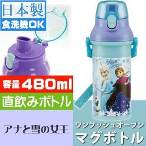 送料無料 アナと雪の女王 食洗機OK 直飲みボトル 水筒 PSB5SAN キャラクターグッズ お子様...